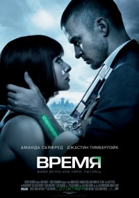 Время [In Time]