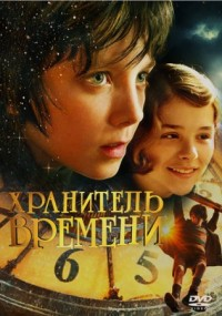 Хранитель времени [Hugo] смотреть онлайн