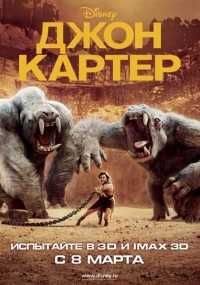 Джон Картер [John Carter] смотреть онлайн