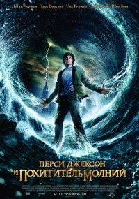 Перси Джексон и похититель молний [Percy Jackson & the Olympians: The Lightning Thief] смотреть онлайн