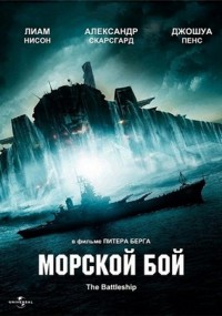 Морской бой [Battleship] смотреть онлайн