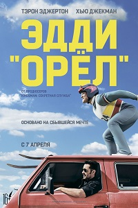 Эдди «Орел» [Eddie the Eagle]