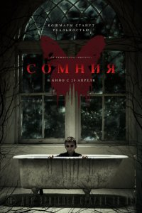Сомния [Before I Wake]