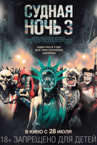 Судная ночь 3 [The Purge: Election Year]