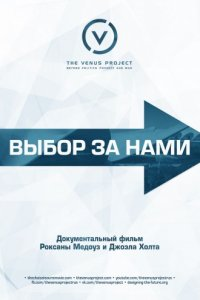 Выбор за нами [The Choice Is Ours]