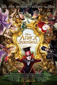 Алиса в Зазеркалье [Alice Through the Looking Glass]